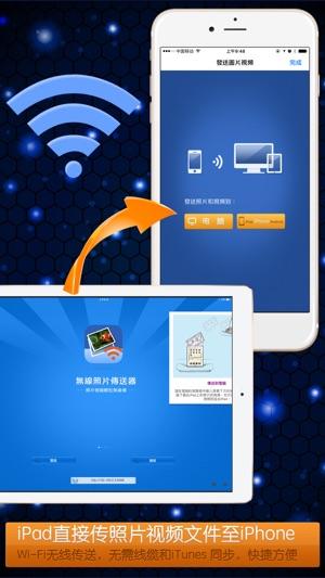 無線照片傳送器 - 相簿圖片視頻批量發送、接收、共享 Screenshot