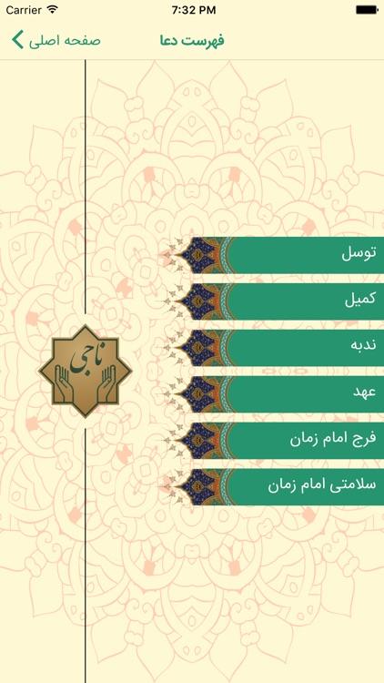 Naji screenshot-2