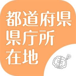 ◆シニア向け◆ ボケ防止のための都道府県、県庁所在地クイズ -無料-