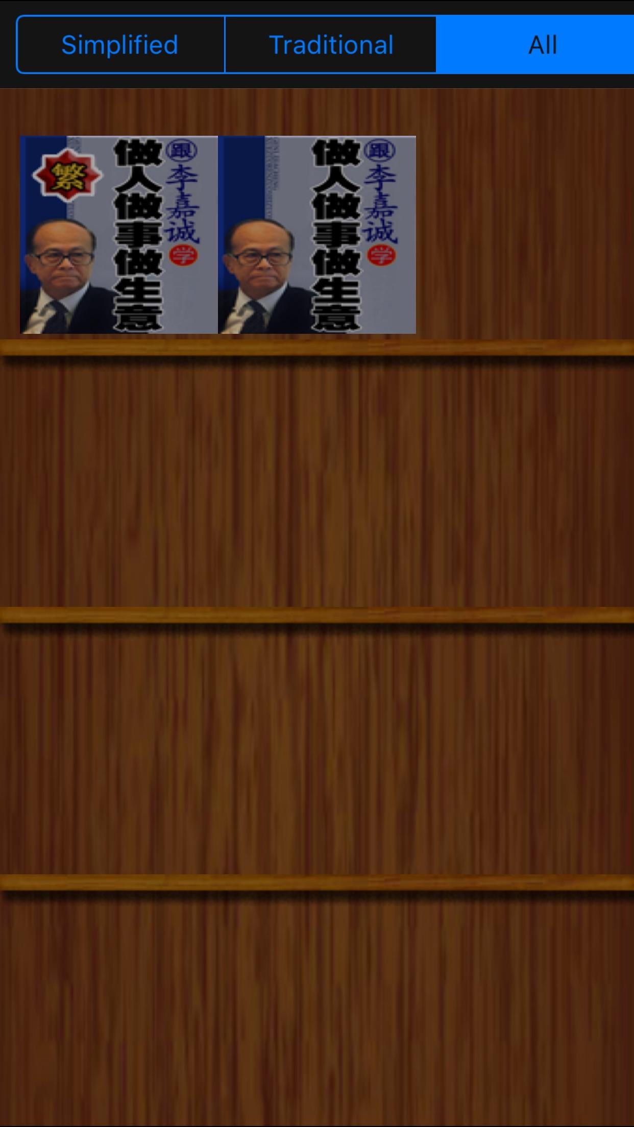 李嘉誠致富寶典 Screenshot
