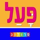 Verbos y conjugaciones en hebreo - PROLOG 2017 icon