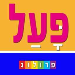 Hebrew Verbs & Conjugations, PROLOG