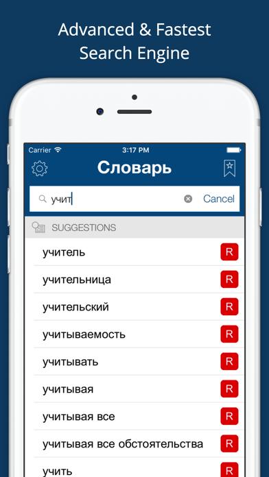 Russian English Dictionary Pro - 窓用