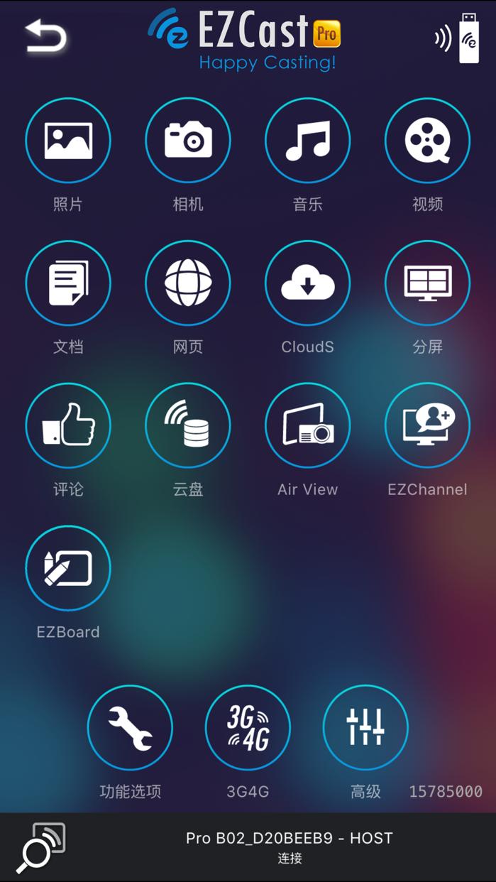 EZCast Pro Screenshot