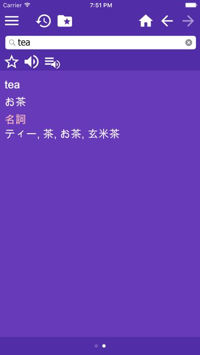 日本語 - 多言語辞書のおすすめ画像3