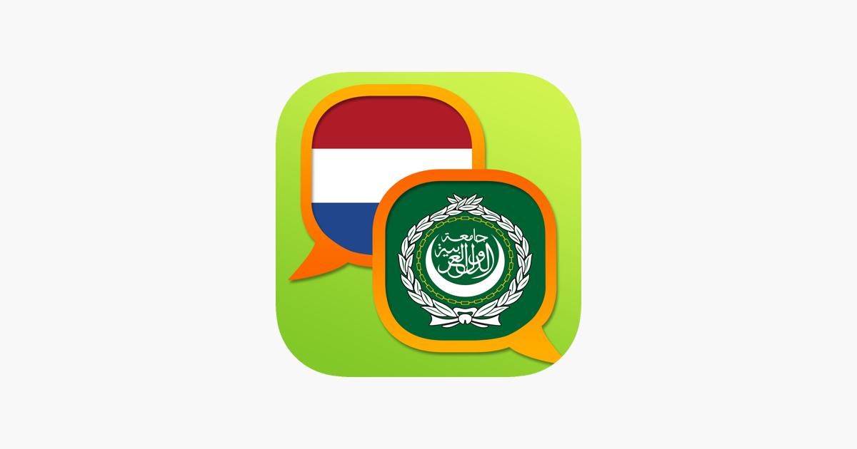 Arabisch nederlands woordenboe on the for Arabisch woordenboek