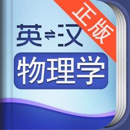 外教社物理学英语词典