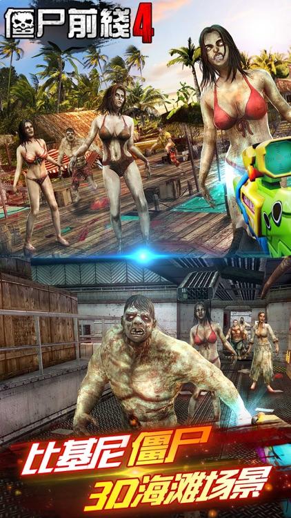 僵尸前线4:Zombie Frontier系列丧尸射击手机游戏!
