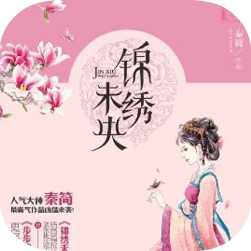 最新古装宫斗言情小说:锦绣未央