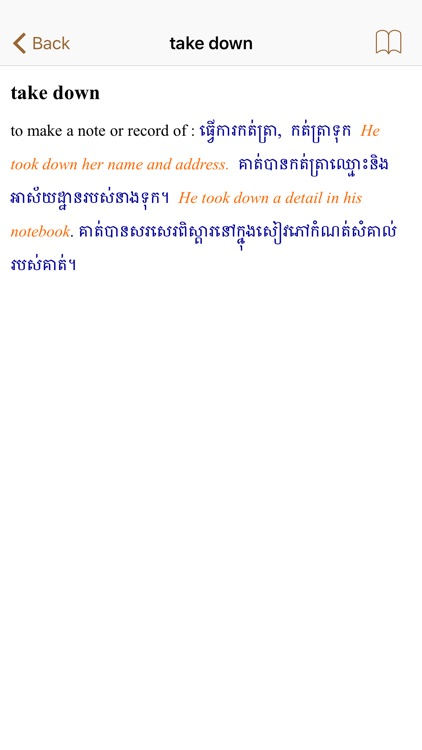 Khmer Phrasal Verb Dictionary
