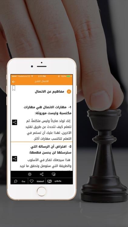 كتاب الخطوات الذكيه screenshot-3