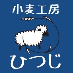 小麦工房ひつじ 公式アプリ By Sai Corporation