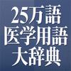 日外25万語医学用語大辞典英和・和英対訳