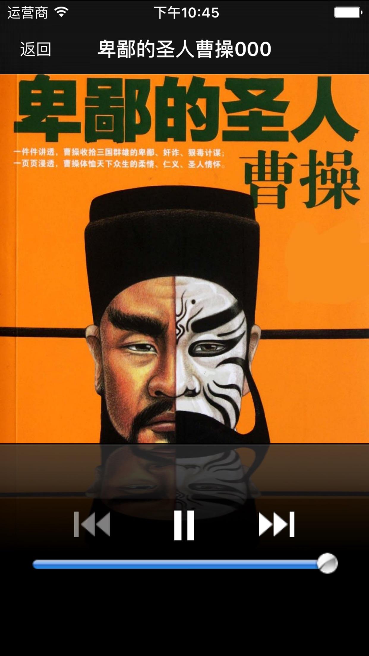 卑鄙的圣人曹操-有声经典 Screenshot