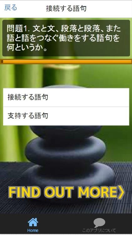 中学1年「国語文法」教科書重視必携実力問題集 screenshot-3