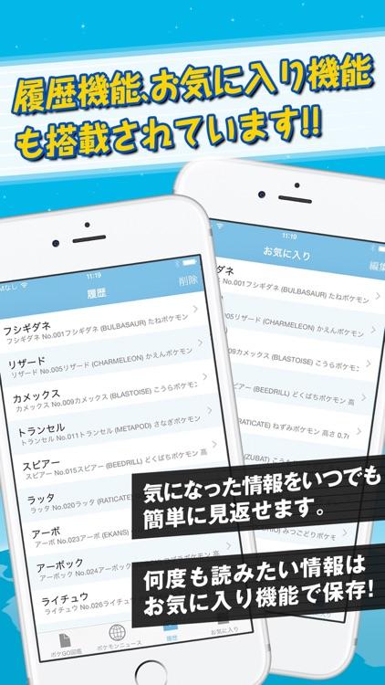 モンスター大図鑑&用語集 for ポケモンGo - 攻略情報付き! screenshot-3