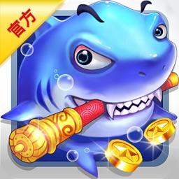 街机捕鱼2017-官方正版万人在线达人打鱼游戏