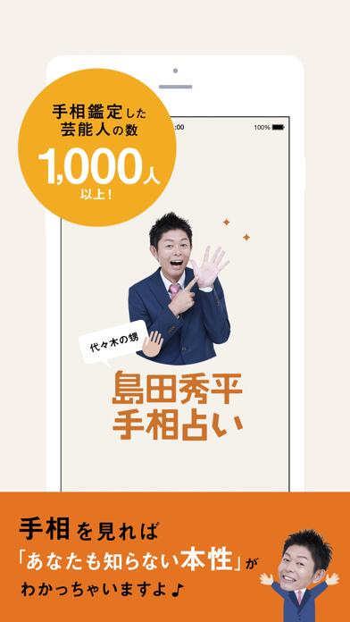 島田秀平 手相占い ScreenShot0