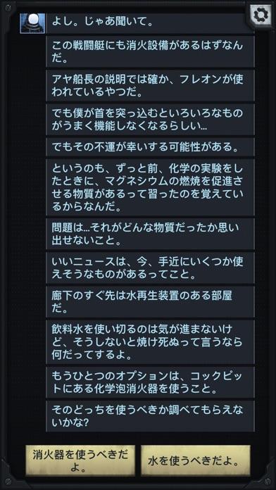 Lifeline:無限の途中 screenshot1