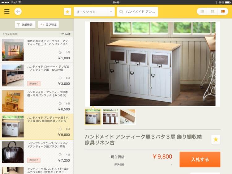 ヤフオク! 入札無料 Yahoo! JAPANが運営する日本最大級のネットオークション screenshot-3