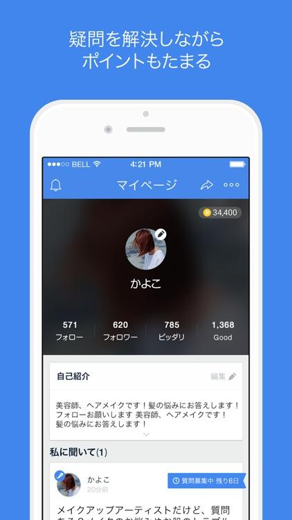 LINE Q - すぐに解決!Q&Aアプリ screenshot-3