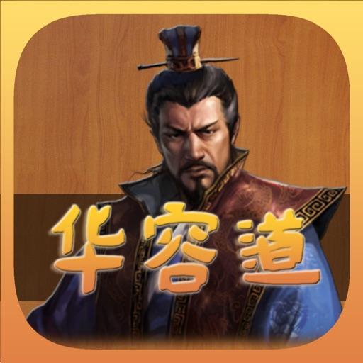 华容道 icon