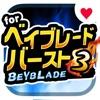 カードバトル for ベイブレード -無料カードゲーム-