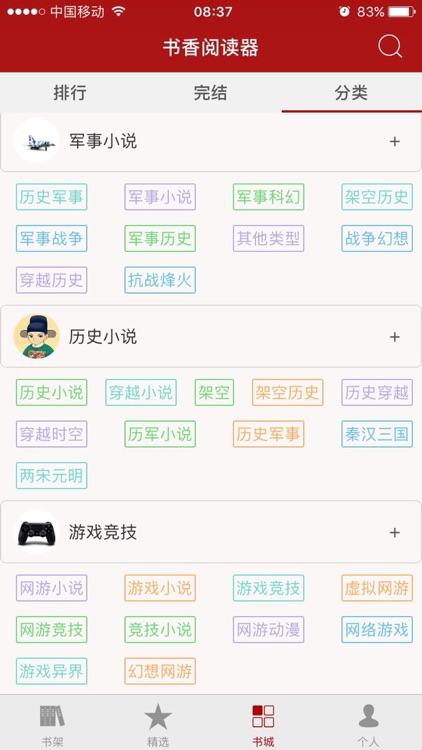 大秦帝国-经典历史小说必读精选 screenshot-4