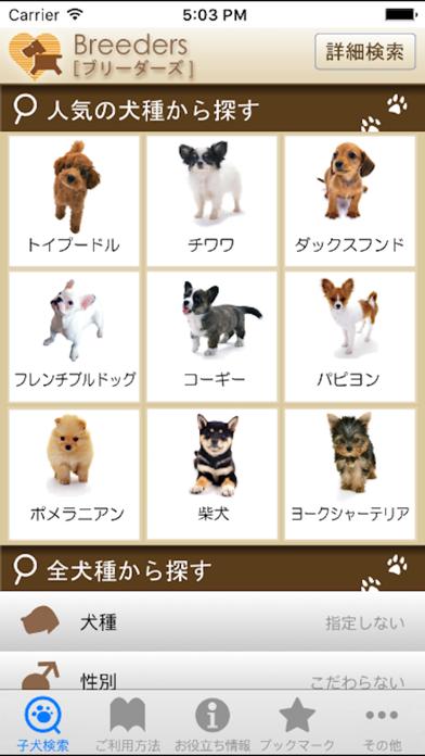 ブリーダーズ~ブリーダーの子犬出産情報ポータルアプリ~のおすすめ画像1