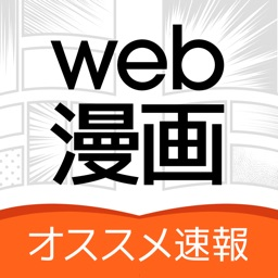 Information app for web cartoon recommend breaking