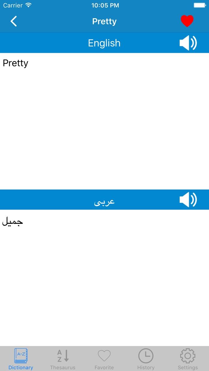 Arabic to English & English to Arabic Dictionary Screenshot