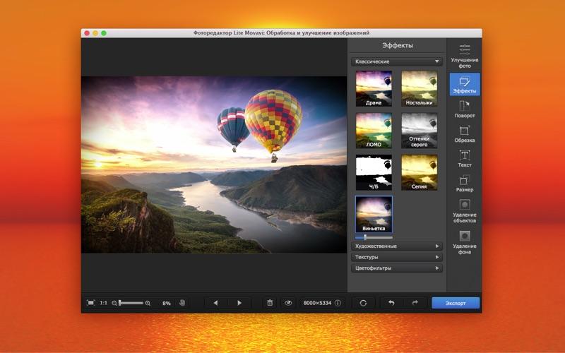 Фоторедактор Lite Movavi: Улучшение изображений скриншот программы 2