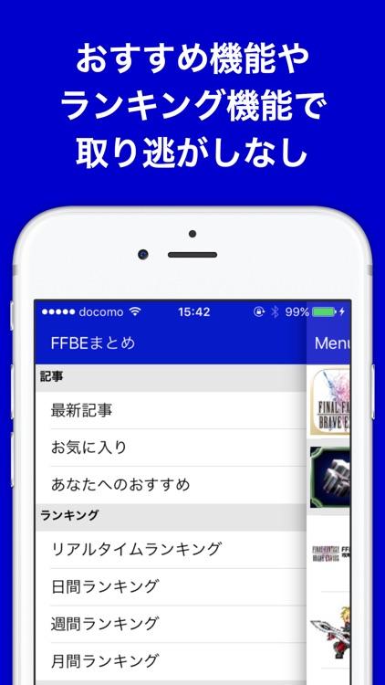 攻略ブログまとめニュース速報 for FFBE screenshot-3