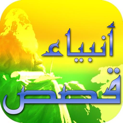 قصص الانبياء من سيدنا آدم الى سيدنا محمد