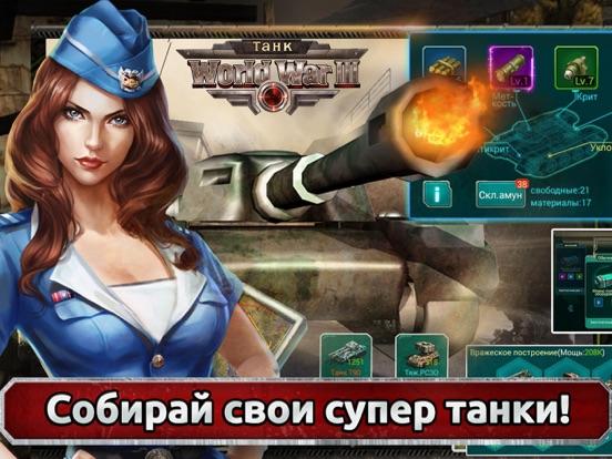 Скачать игру World War III: Танк