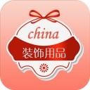 中国装饰用品平台