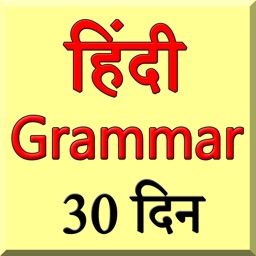hindi grammar in 30 days