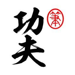 Kung Fu Brush