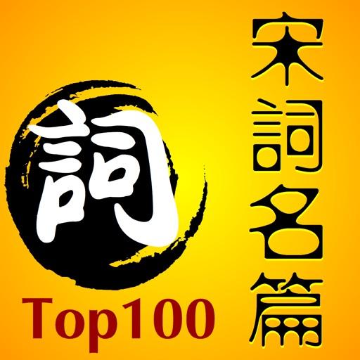 宋词排行榜名篇100首 - 读书派出品