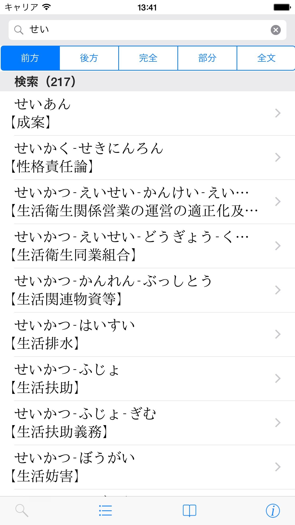 有斐閣 法律用語辞典 第4版 Screenshot