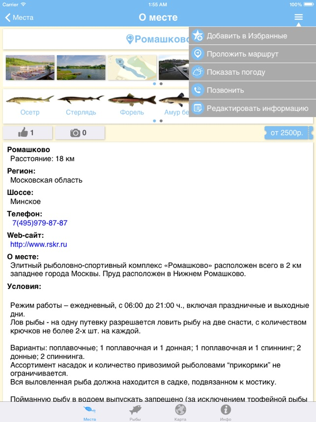 Рыбалка Screenshot