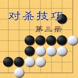 【火】圍棋對殺技巧第三冊 提高圍棋對殺能力