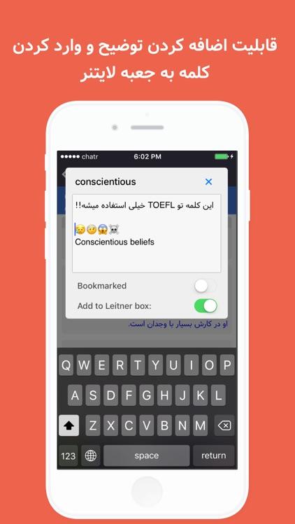 Persian Dictionary - Leitnary