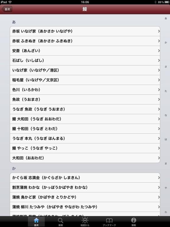 東京五つ星の鰻と天麩羅 for iPadのおすすめ画像4