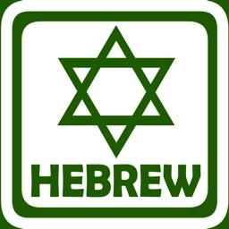Hebrew Alphabet Flash Cards