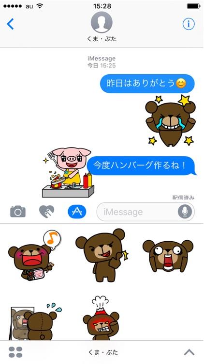 かわいい使えるスタンプ〜くま・ぶた編〜
