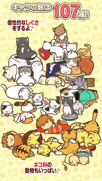 かんたん!ねこ育成ゲーム~いえねこ~のおすすめ画像1