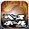 野球専門誌「週刊ベースボール」