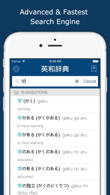 Japanese English Dictionary + screenshot-0