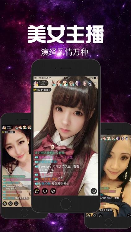 樱桃美女直播-夜色寂寞视频直播 screenshot-3